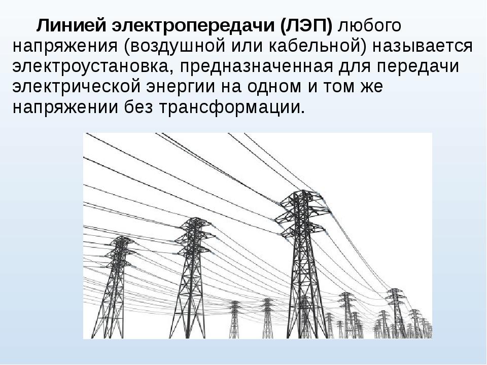 Линией электропередачи (ЛЭП)любого напряжения (воздушной или кабельной) наз...