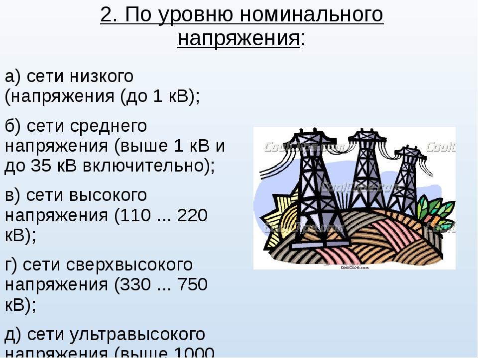 2. По уровню номинального напряжения: а) сети низкого (напряжения (до 1 кВ);...
