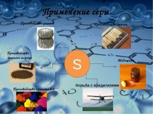 Применение серы. S Производство резины Производство черного пороха Производст
