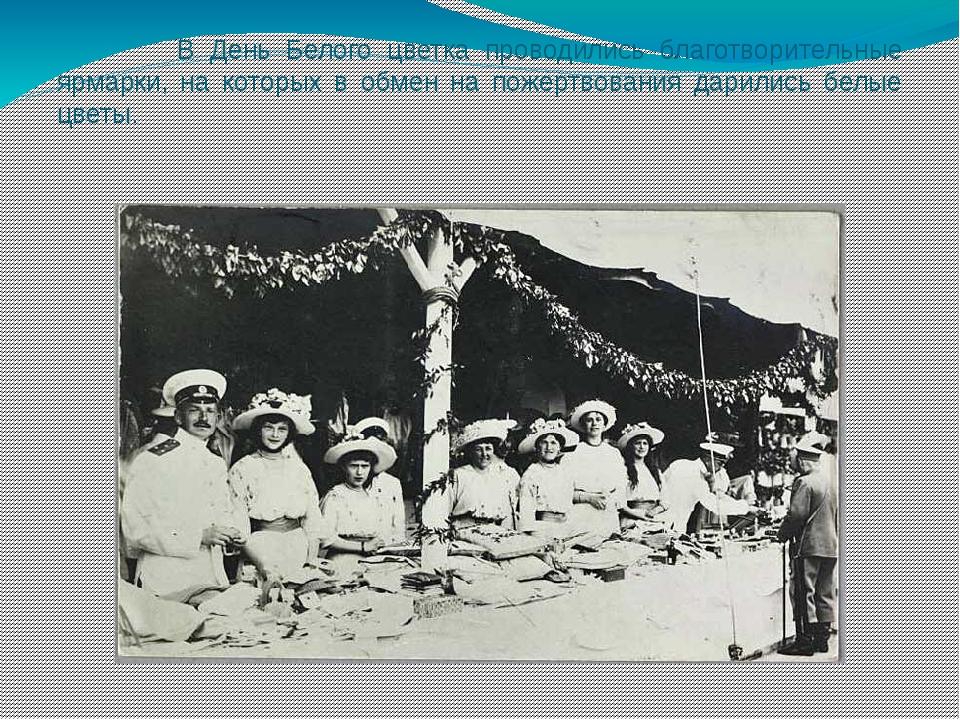 В День Белого цветка проводились благотворительные ярмарки, на которых в обм...