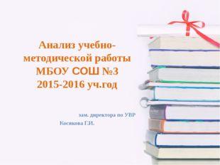 Анализ учебно-методической работы МБОУ СОШ №3 2015-2016 уч.год зам. директора