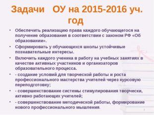 Задачи ОУ на 2015-2016 уч. год Обеспечить реализацию права каждого обучающего