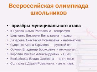 Всероссийская олимпиада школьников призёры муниципального этапа Юнусова Ольга