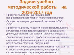 Задачи учебно- методической работы на 2016-2017 год Продолжить работу над пов