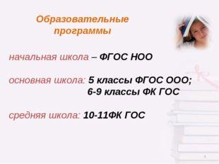 * Образовательные программы начальная школа – ФГОС НОО основная школа: 5 клас