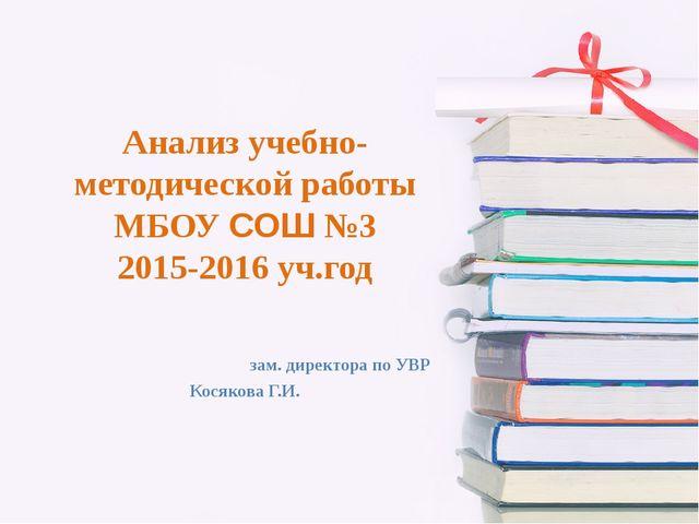 Анализ учебно-методической работы МБОУ СОШ №3 2015-2016 уч.год зам. директора...