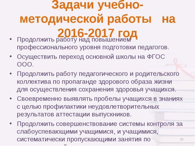 Задачи учебно- методической работы на 2016-2017 год Продолжить работу над пов...