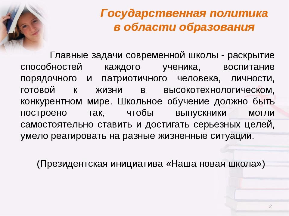 * Государственная политика в области образования Главные задачи современной ш...