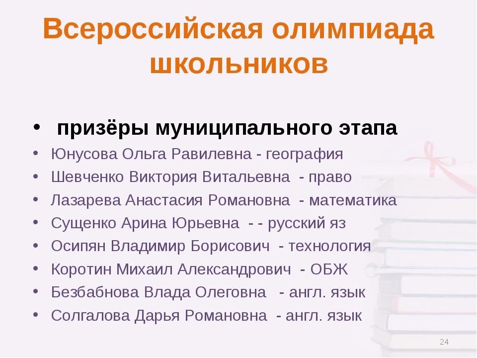 Всероссийская олимпиада школьников призёры муниципального этапа Юнусова Ольга...