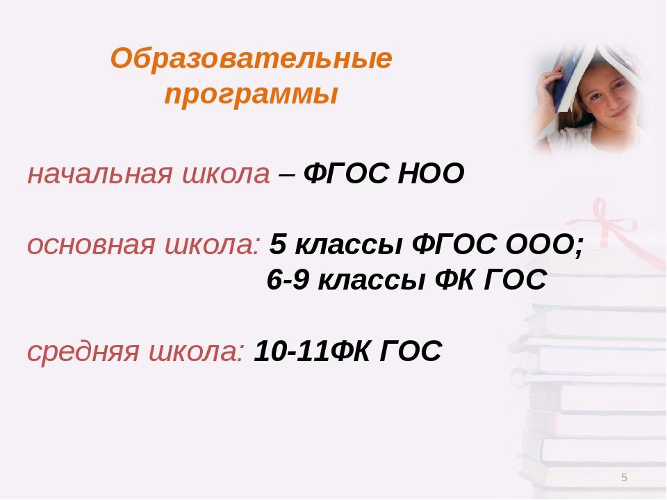 * Образовательные программы начальная школа – ФГОС НОО основная школа: 5 клас...