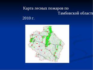 Карта лесных пожаров по Тамбовской области 2010 г.
