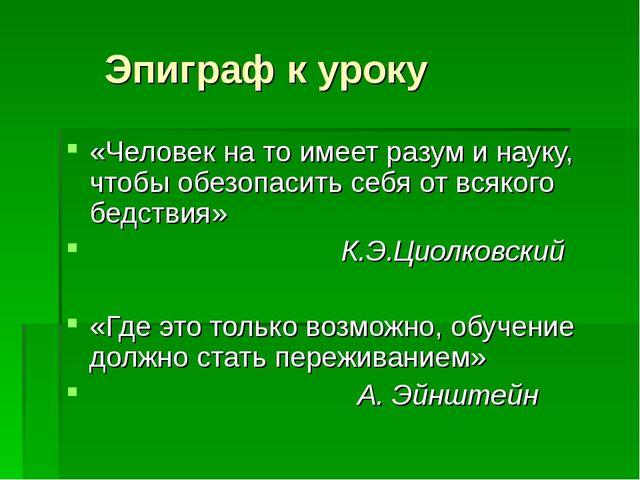 Эпиграф к уроку «Человек на то имеет разум и науку, чтобы обезопасить себя о...