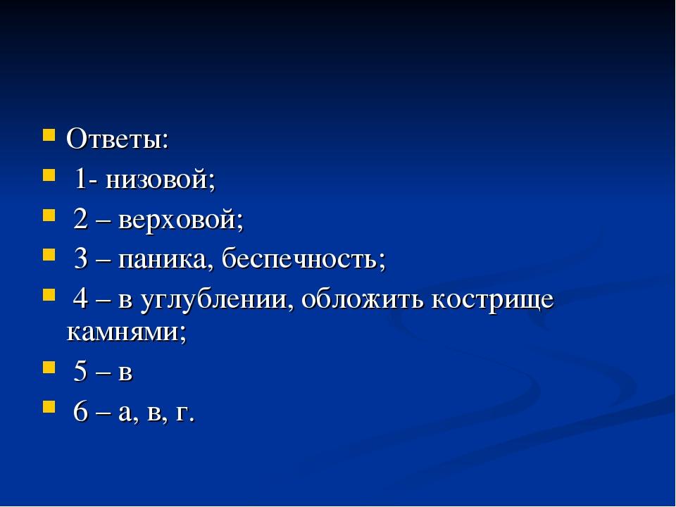 Ответы: 1- низовой; 2 – верховой; 3 – паника, беспечность; 4 – в углублении,...