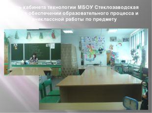 Роль кабинета технологии МБОУ Стеклозаводская СОШ в обеспечении образовательн