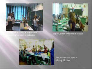 Проведение уроков у младших классов старшеклассниками Проведение чаепитий в к