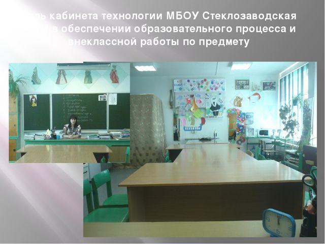 Роль кабинета технологии МБОУ Стеклозаводская СОШ в обеспечении образовательн...