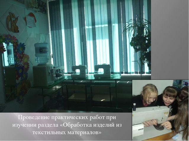 Проведение практических работ при изучении раздела «Обработка изделий из текс...
