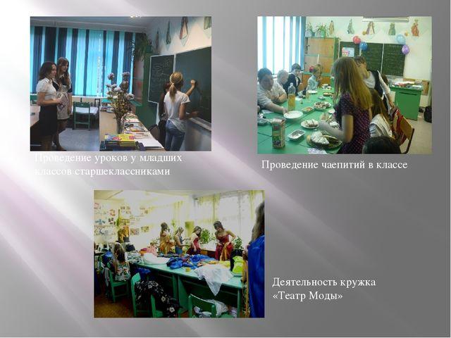 Проведение уроков у младших классов старшеклассниками Проведение чаепитий в к...