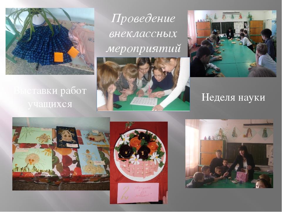 Проведение внеклассных мероприятий Неделя науки Выставки работ учащихся