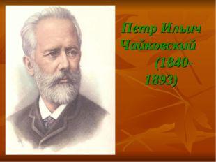 Петр Ильич Чайковский (1840-1893)