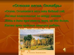 «Осенняя песня. Октябрь» «Осень. Осыпается весь наш бедный сад, Листья пожелт