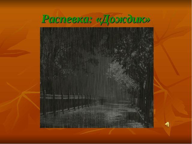 Распевка: «Дождик»