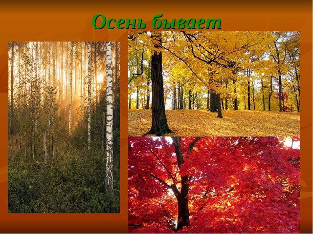 Осень бывает