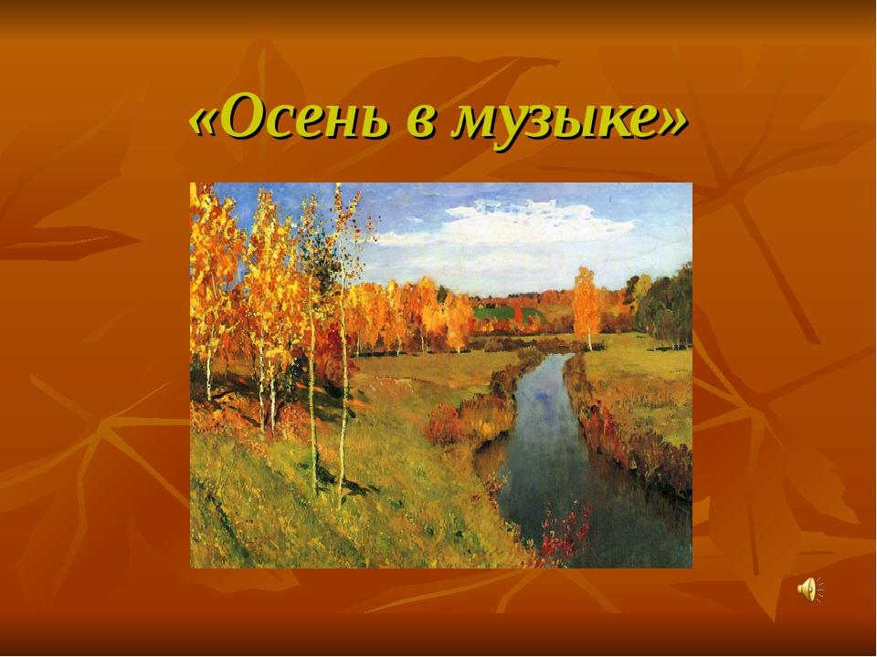 «Осень в музыке»
