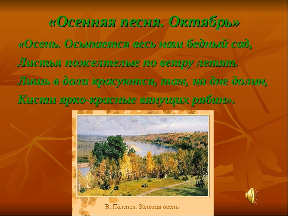 «Осенняя песня. Октябрь» «Осень. Осыпается весь наш бедный сад, Листья пожелт...