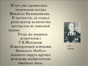 И тут уже проявилась творческая натура Михаила Калашникова. В частности, он с