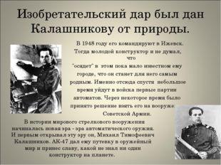 Изобретательский дар был дан Калашникову от природы. В 1948 году его командир