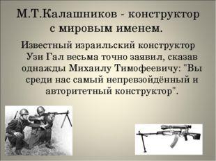 М.Т.Калашников - конструктор с мировым именем. Известный израильский конструк