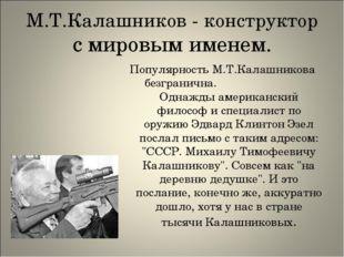 М.Т.Калашников - конструктор с мировым именем. Популярность М.Т.Калашникова б