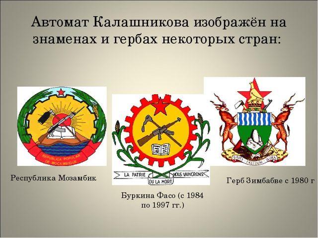 Автомат Калашникова изображён на знаменах и гербах некоторых стран: Республик...