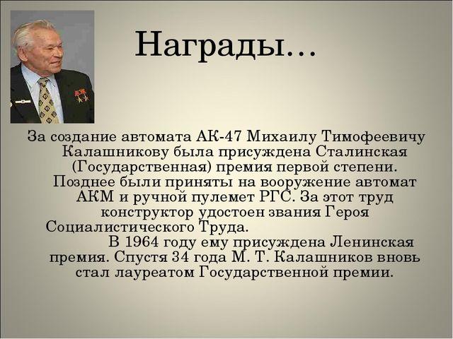 Награды… За создание автомата АК-47 Михаилу Тимофеевичу Калашникову была прис...