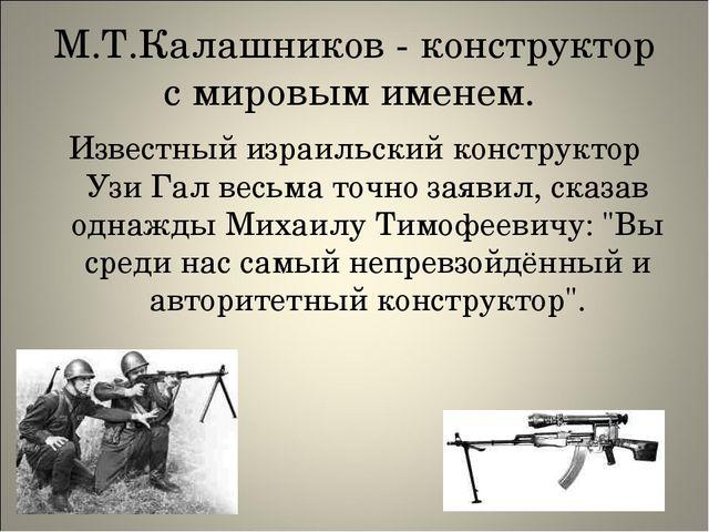 М.Т.Калашников - конструктор с мировым именем. Известный израильский конструк...