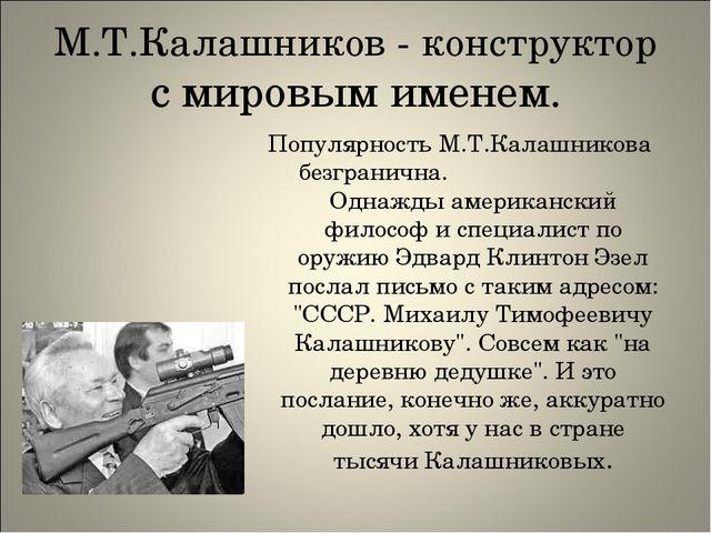 М.Т.Калашников - конструктор с мировым именем. Популярность М.Т.Калашникова б...
