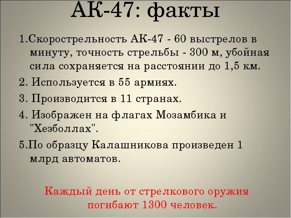 АК-47: факты 1.Скорострельность АК-47 - 60 выстрелов в минуту, точность стрел...