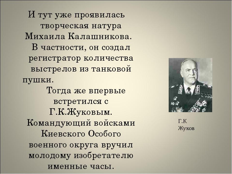 И тут уже проявилась творческая натура Михаила Калашникова. В частности, он с...