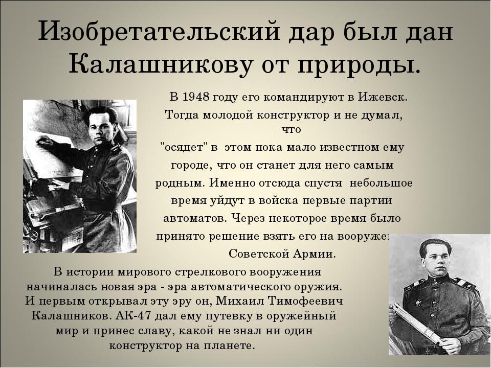 Изобретательский дар был дан Калашникову от природы. В 1948 году его командир...