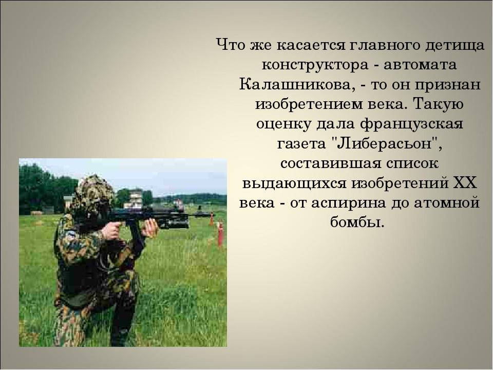Что же касается главного детища конструктора - автомата Калашникова, - то он...
