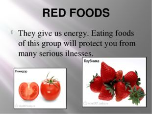 RED FOODS They give us energy. Eating foods of this group will protect you fr
