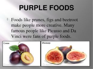 PURPLE FOODS Foods like prunes, figs and beetroot make people more creative.