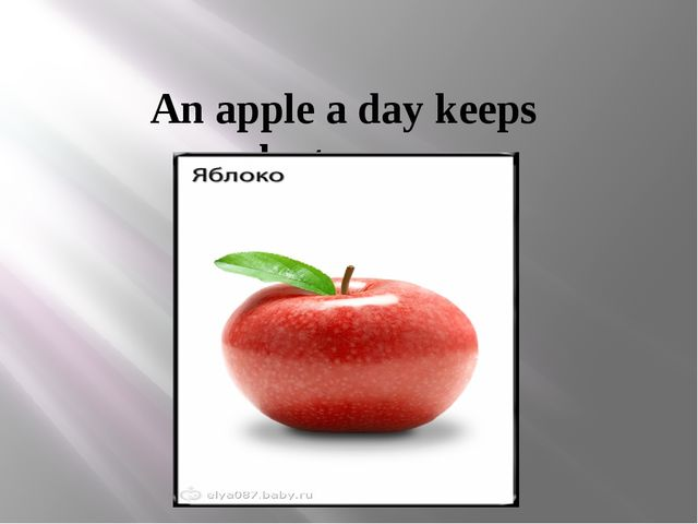 An apple a day keeps a doctor away.