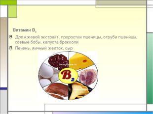 Витамин В2 Дрожжевой экстракт, проростки пшеницы, отруби пшеницы, соевые боб