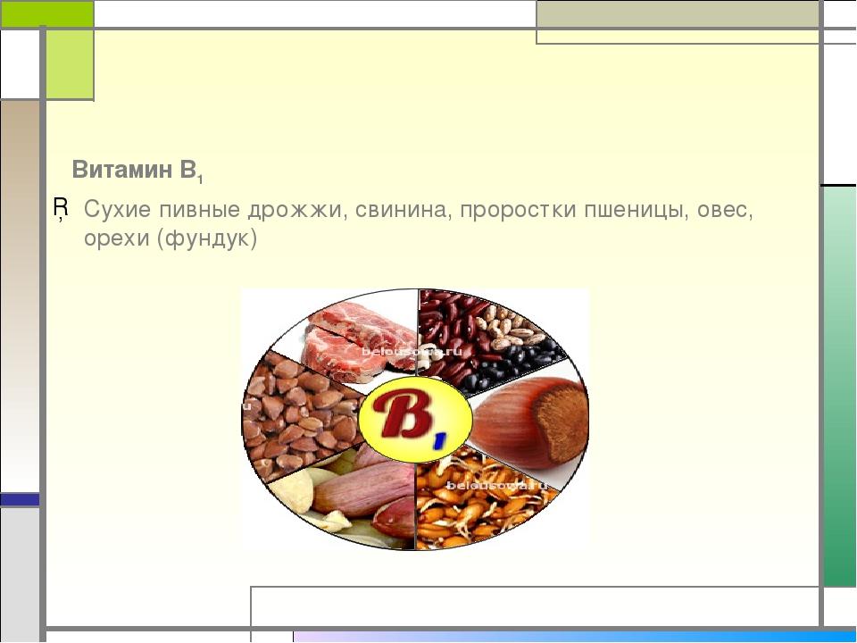 Витамин В1 Сухие пивные дрожжи, свинина, проростки пшеницы, овес, орехи (фун...
