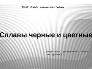 подготовила преподаватель химии Нестеренко Л.Н Сплавы черные и цветные ГПОАУ