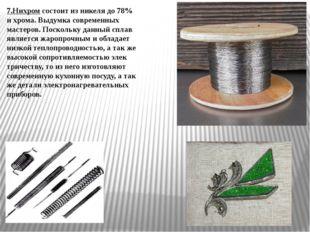 7.Нихром состоит из никеля до 78% и хрома. Выдумка современных мастеров. Поск