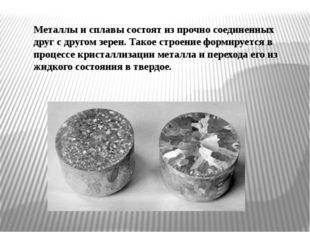 Металлы и сплавы состоят из прочно соединенных друг с другом зерен. Такое стр