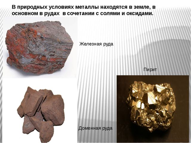 В природных условиях металлы находятся в земле, в основном в рудах в сочетани...
